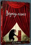 Ведмідь-піаніст