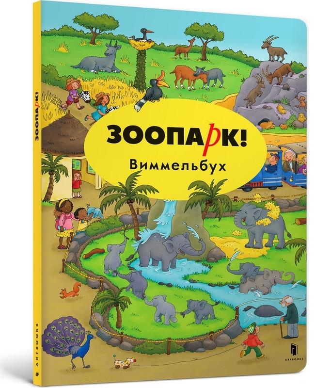 """Купить книгу """"Зоопарк! Виммельбух. Мини"""""""