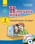 "Німецька мова. 3 клас. Підручник ""Deutsch lernen ist super!"" + Диск"