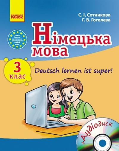 "Купить книгу ""Німецька мова. 3 клас. Підручник ""Deutsch lernen ist super!"" + Диск"""