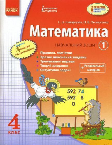 """Купить книгу """"Математика. 4 клас. Навчальний зошит. 1 частина"""""""