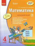 """Купить книгу """"Математика. 4 клас. Навчальний зошит. 2 частина"""""""