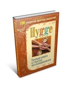 """Купить книгу """"Hygge. Уютная книга о счастье по-скандинавски. 100 секретов простых радостей"""""""