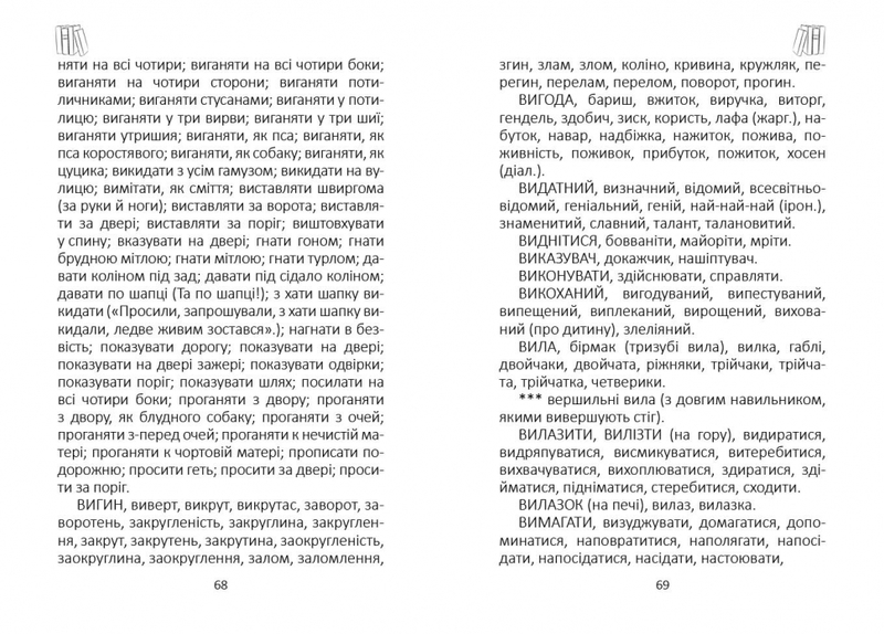 """Купить книгу """"Словник українських синонімів"""""""