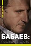 Олег Бабаев: Последнее слово