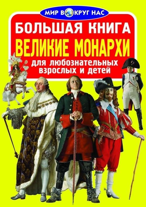 """Купить книгу """"Большая книга. Великие монархи"""""""