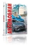 Автомобили - купить и читать книгу