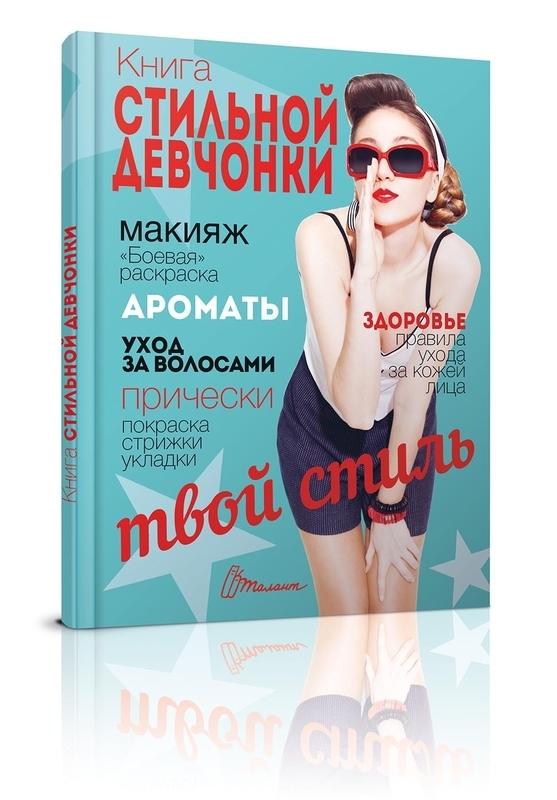 """Купить книгу """"Книга стильной девчонки"""""""