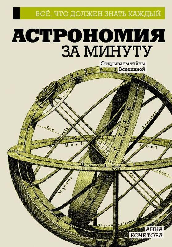 """Купить книгу """"Астрономия за минуту"""""""