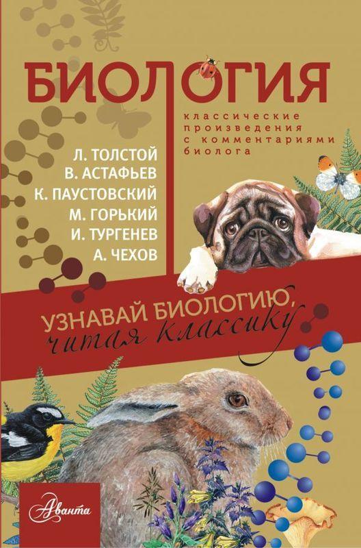 """Купить книгу """"Биология. Классические произведения с комментариями биолога"""""""