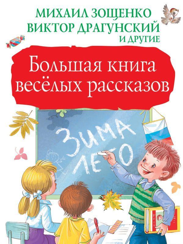 """Купить книгу """"Большая книга весёлых рассказов"""""""
