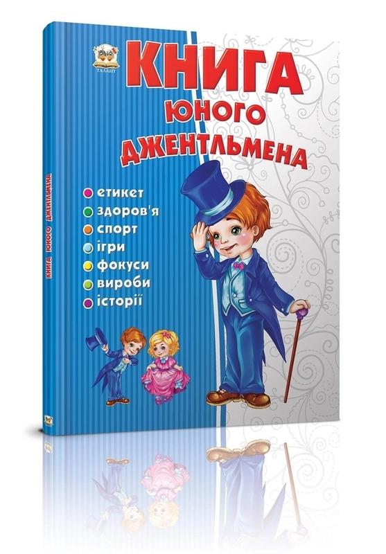 """Купить книгу """"Книга юного джентельмена"""""""
