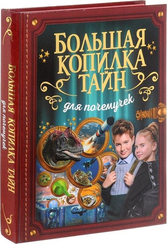 """Купить книгу """"Большая копилка тайн для почемучек"""""""