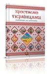 Зростаємо українцями - купить и читать книгу