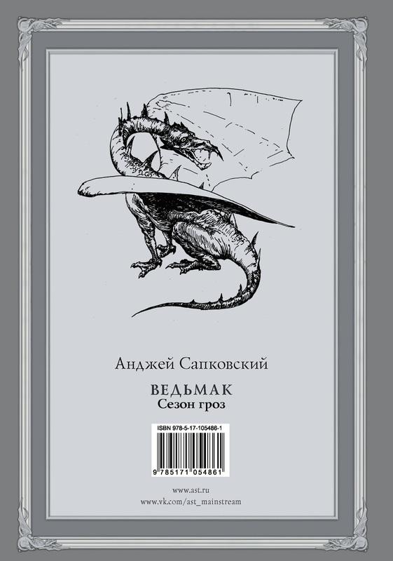 """Купить книгу """"Ведьмак. Сезон гроз"""""""