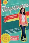 Популярность. Дневник подростка-изгоя - купить и читать книгу
