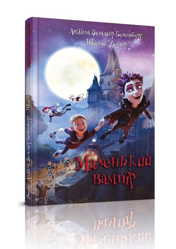 """Купить книгу """"Маленький вампір"""""""