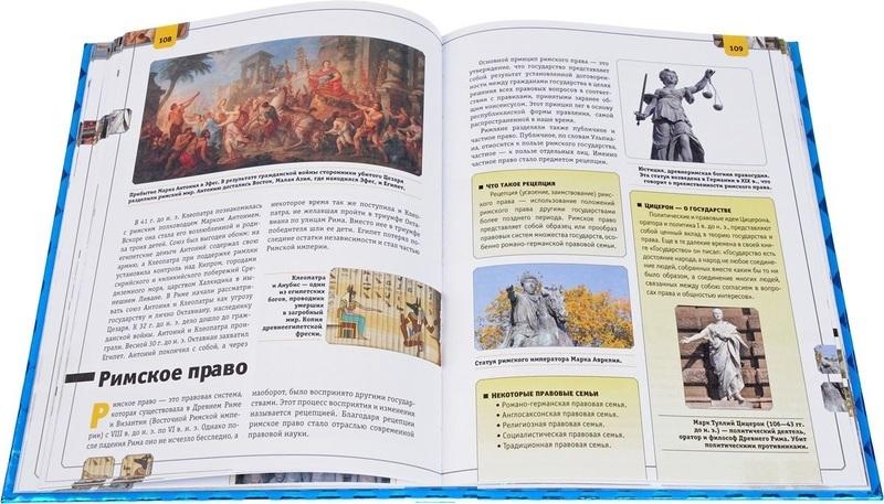 """Купить книгу """"Все, что должен знать каждый образованный человек об истории"""""""