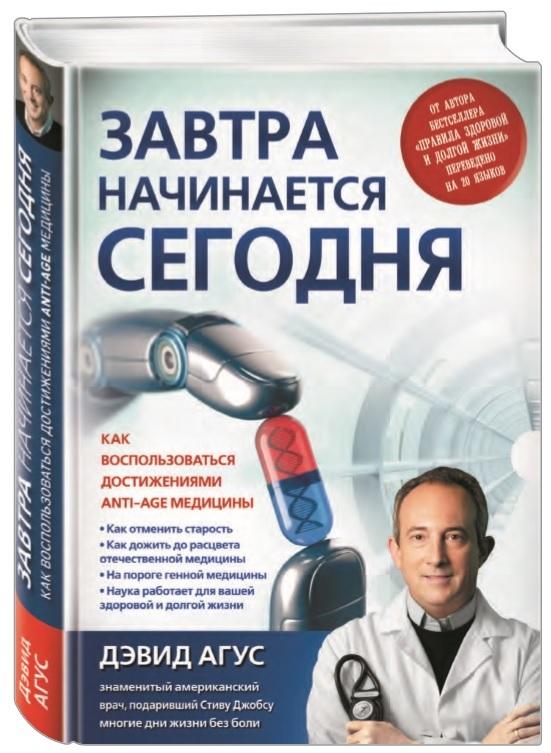 """Купить книгу """"Завтра начинается сегодня. Как воспользоваться достижениями anti-age медицины"""""""