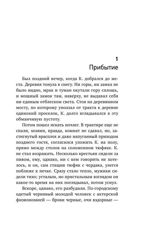 """Купить книгу """"Замок"""""""