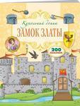 Замок Златы - купить и читать книгу