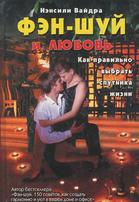 """Купить книгу """"Фэн-шуй и любовь. Как правильно выбрать спутника жизни"""""""