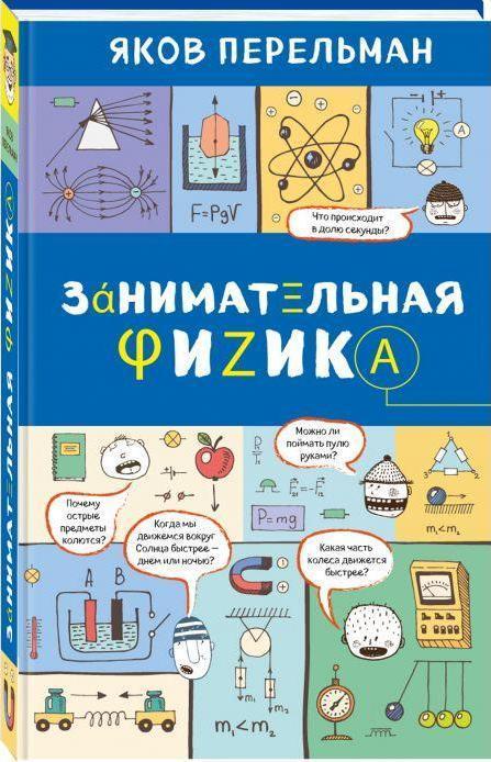 """Купить книгу """"Занимательная физика"""""""