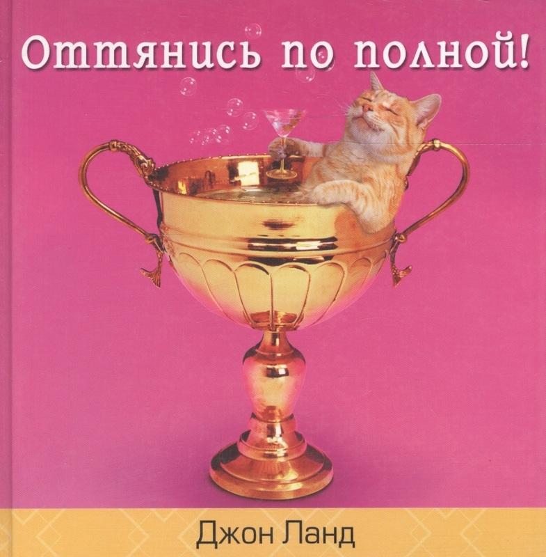 """Купить книгу """"Оттянись по полной!"""""""