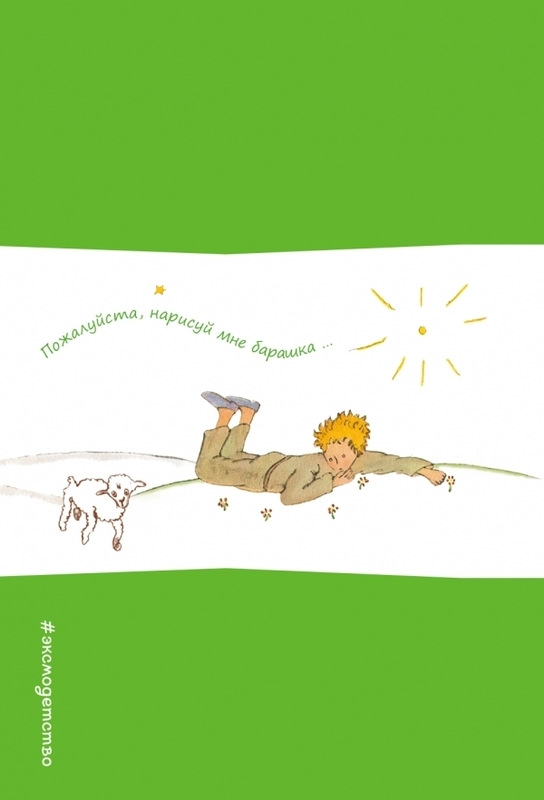 Записная книжка с резинкой. Пожалуйста, нарисуй мне барашка... - купить и читать книгу
