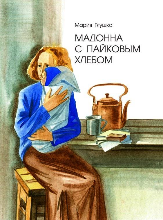 """Купить книгу """"Мадонна с пайковым хлебом"""""""