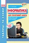 Інформатика. Таблиці та схеми для початкової школи - купить и читать книгу