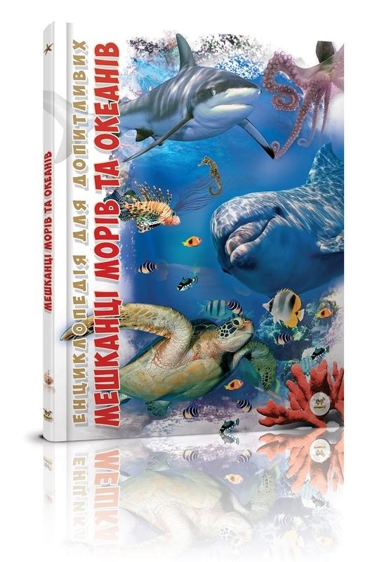 """Купить книгу """"Мешканці морів та океанів"""""""