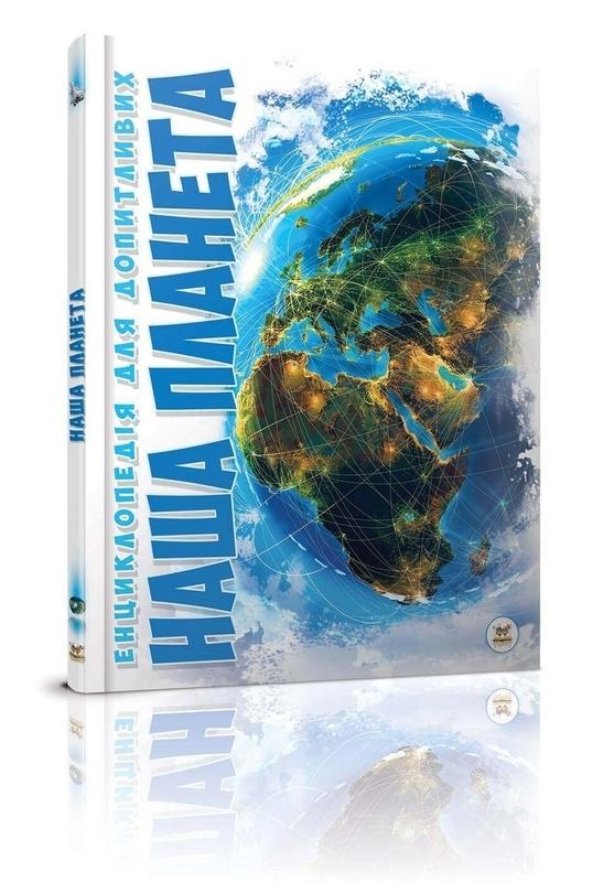 """Купить книгу """"Наша планета"""""""
