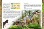 """Купить книгу """"Про динозаврів"""""""