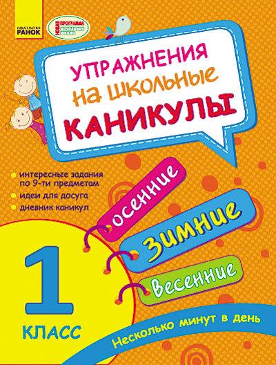 """Купить книгу """"Упражнения на школьные каникулы. 1 класс (Осенние, зимние, весенние)"""""""