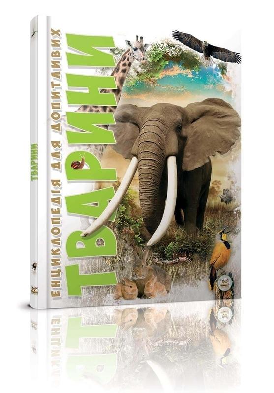 """Купить книгу """"Тварини"""""""