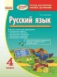 Русский язык. 4 класс. Тетрадь для контроля учебных достижений