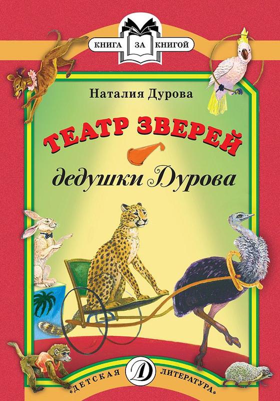 """Купить книгу """"Театр зверей дедушки Дурова"""""""