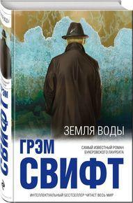 """Купить книгу """"Земля воды"""""""