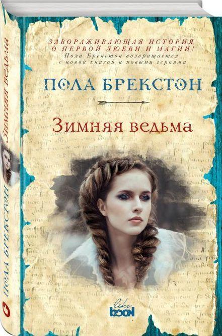 """Купить книгу """"Зимняя ведьма"""""""