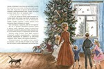 """Купить книгу """"Новогодняя елка"""""""