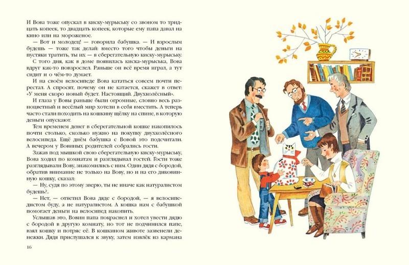 """Купить книгу """"Обыкновенный великан"""""""