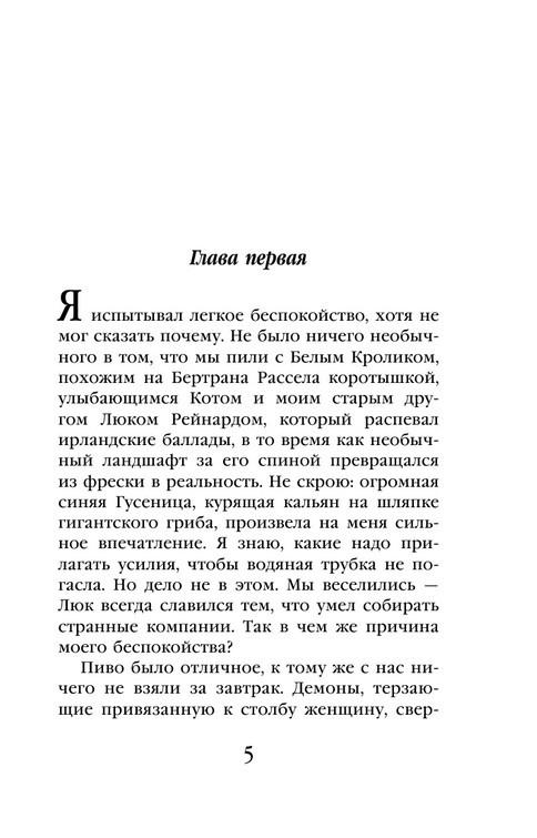 """Купить книгу """"Знак Хаоса"""""""