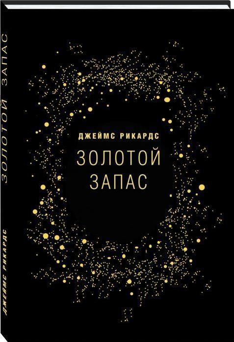 """Купить книгу """"Золотой запас. Почему золото, а не биткоины – валюта XXI века?"""""""