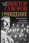 Очищение. Зачем Сталин обезглавил свою армию? - купить и читать книгу