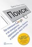 Поиск. Как компания Google и ее конкуренты переписали законы бизнеса и изменили нашу культуру