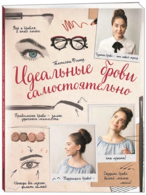 """Купить книгу """"Идеальные брови самостоятельно"""""""