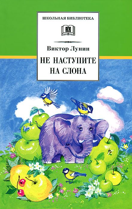 """Купить книгу """"Не наступите на слона"""""""