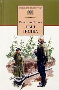 "Купить книгу ""Сын полка"""