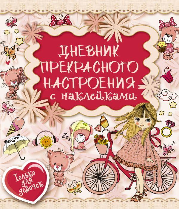 """Купить книгу """"Дневник прекрасного настроения с наклейками"""""""